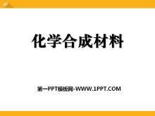 《化学合成材料》化学与社会生活PPT课件2