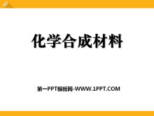 《化�W合成材料》化�W�c社��生活PPT�n件2