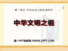 《中华文明之祖》中华大地上的史前时代PPT课件