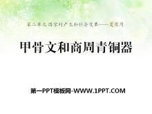 《甲骨文和商周青铜器》国家的产生和社会变革―夏商周PPT课件