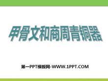 《甲骨文和商周青铜器》国家的产生和社会变革―夏商周PPT课件2