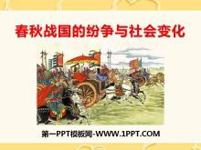 《春秋战国的纷争与社会变化》国家的产生和社会变革—夏商周PPT课件