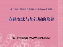 《商鞅变法与都江堰的修建》国家的产生和社会变革―夏商周PPT课件