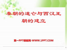 《秦朝的速亡与西汉王朝的建立》大一统国家的建立—秦汉PPT课件