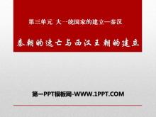 《秦朝的速亡与西汉王朝的建立》大一统国家的建立―秦汉PPT课件2