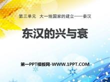 《东汉的兴与衰》大一统国家的建立―秦汉PPT课件2