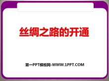 《丝绸之路的开通》大一统国家的建立—秦汉PPT课件2
