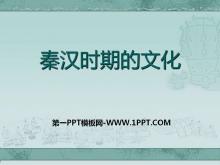 《秦汉时期的文化》大一统国家的建立—秦汉PPT课件