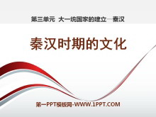 《秦汉时期的文化》大一统国家的建立—秦汉PPT课件2
