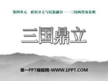 《三国鼎立》政权分立与民族交融——三国两晋南北朝PPT课件