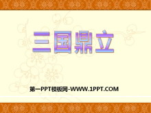 《三国鼎立》政权分立与民族交融——三国两晋南北朝PPT课件3