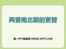 《两晋南北朝的更替》政权分立与民族交融——三国两晋南北朝PPT课件