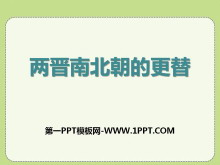 《��x南北朝的更替》政�喾至⑴c民族交融――三����x南北朝PPT�n件