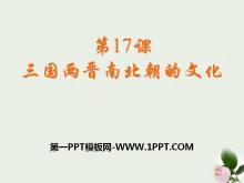 《三国两晋南北朝的文化》政权分立与民族交融——三国两晋南北朝PPT课件