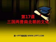 《三国两晋南北朝的文化》政权分立与民族交融——三国两晋南北朝PPT课件2
