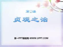 """《""""贞观之治""""》繁荣与开放的社会—隋唐PPT课件3"""