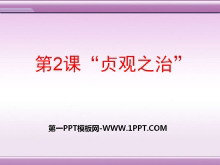 """《""""贞观之治""""》繁荣与开放的社会―隋唐PPT课件"""