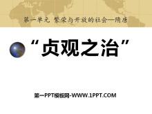 """《""""贞观之治""""》繁荣与开放的社会―隋唐PPT课件2"""