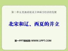 《北宋和辽、西夏的并立》民族政权竞立和南方经济的发展PPT课件