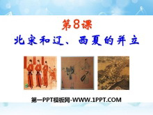 《北宋和辽、西夏的并立》民族政权竞立和南方经济的发展PPT课件3