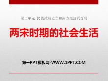 《两宋时期的社会生活》民族政权竞立和南方经济的发展PPT课件