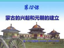 《蒙古族的兴起和元朝统一全国》民族政权竞立和南方经济的发展PPT课件2