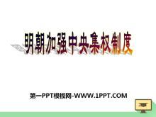 《明朝加强中央集权制度》多民族大一统国家的巩固与发展PPT课件4