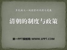 《清朝的制度与政策》多民族大一统国家的巩固与发展PPT课件