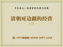 《清朝���疆的��I》多民族大一�y��家的�固�c�l展PPT�n件