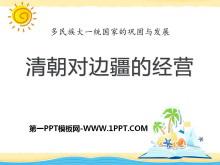 《清朝���疆的��I》多民族大一�y��家的�固�c�l展PPT�n件2