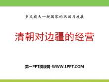 《清朝���疆的��I》多民族大一�y��家的�固�c�l展PPT�n件3