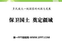 《保卫国土 奠定疆域》多民族大一统国家的巩固与发展PPT课件