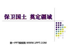 《保卫国土 奠定疆域》多民族大一统国家的巩固与发展PPT课件2