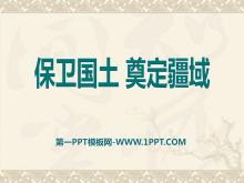 《保卫国土 奠定疆域》多民族大一统国家的巩固与发展PPT课件3