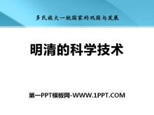 《明清的科学技术》多民族大一统国家的巩固与发展PPT课件2