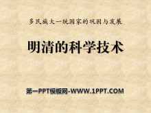 《明清的科学技术》多民族大一统国家的巩固与发展PPT课件3