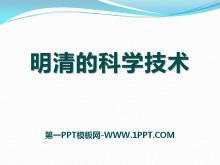 《明清的科�W技�g》多民族大一�y��家的�固�c�l展PPT�n件4
