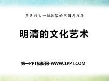 《明清的文化艺术》多民族大一统国家的巩固与发展PPT课件