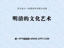 《明清的文化艺术》多民族大一统国家的巩固与发展PPT课件2