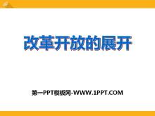 《改革开放的展开》建设中国特色社会主义PPT课件