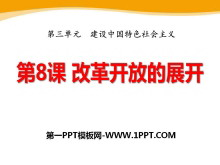 《改革开放的展开》建设中国特色社会主义PPT课件2
