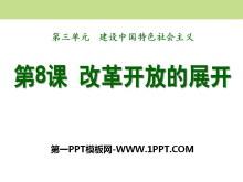《改革开放的展开》建设中国特色社会主义PPT课件3