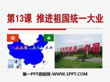 《推进祖国统一大业》民族团结与祖国统一PPT课件2