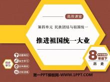 《推进祖国统一大业》民族团结与祖国统一PPT课件3