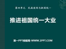《推进祖国统一大业》民族团结与祖国统一PPT课件4