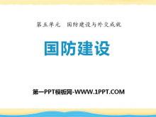 《国防建设》国防建设与外交成就PPT课件2