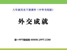 《外交成就》国防建设与外交成就PPT课件