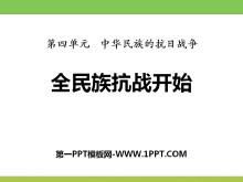 《全民族抗战开始》中华民族的抗日战争PPT课件