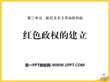 《红色政权的建立》新民主主义革命的兴起PPT课件
