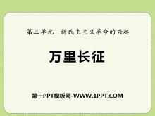 《万里长征》新民主主义革命的兴起PPT课件